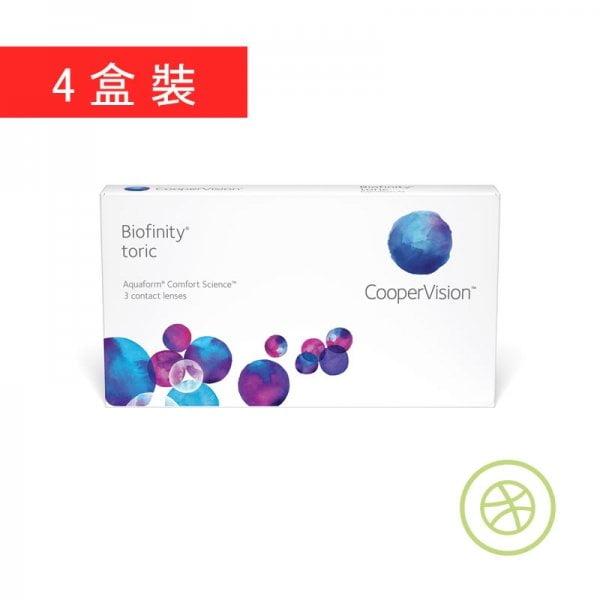 Biofinity toric (4 Boxes)