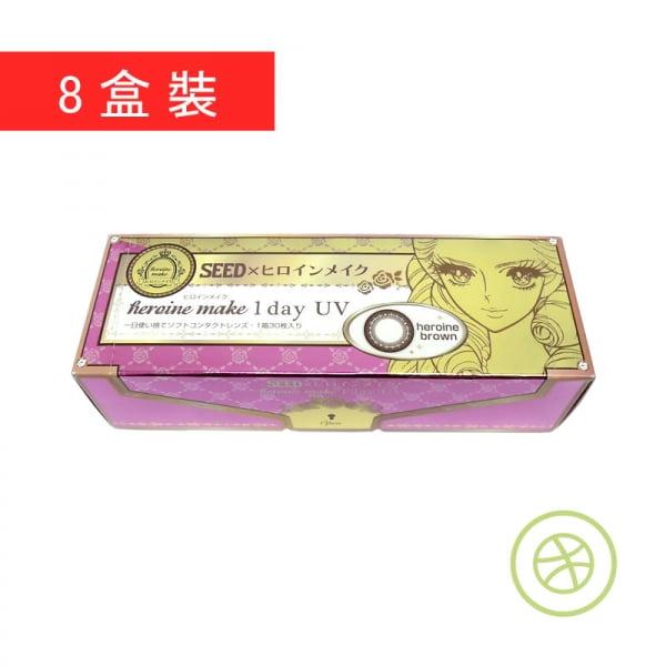 heroine make 1 day UV (8 Boxes)