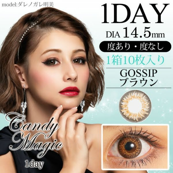 Candy Magic 1 Day - Gossip Brown