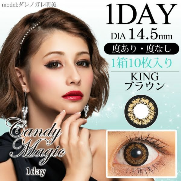 Candy Magic 1 Day - King Brown