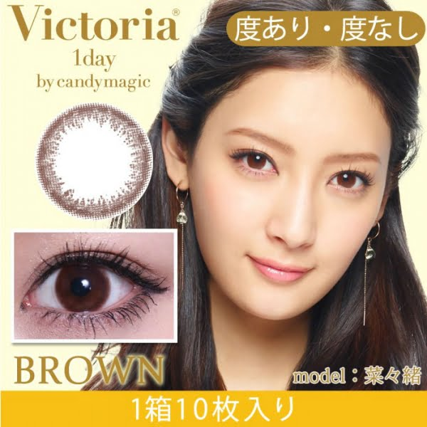 Victoria 1 Day by Candy Magic - Brown