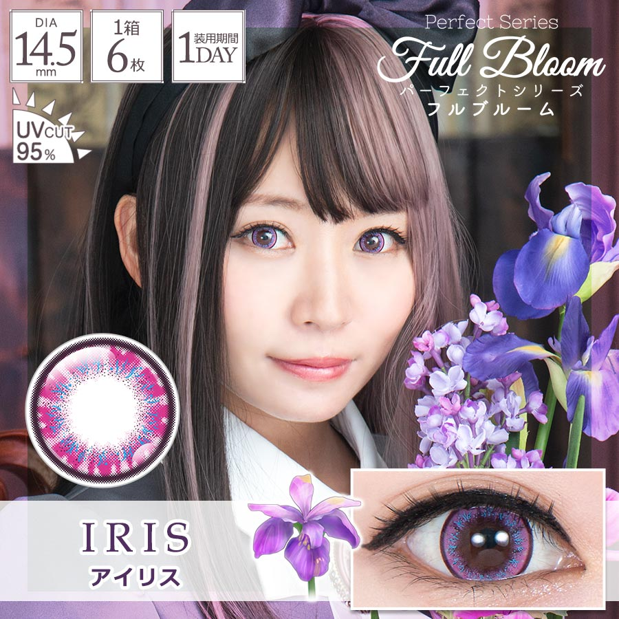 Perfect Series Full Bloom 1 Day - Iris